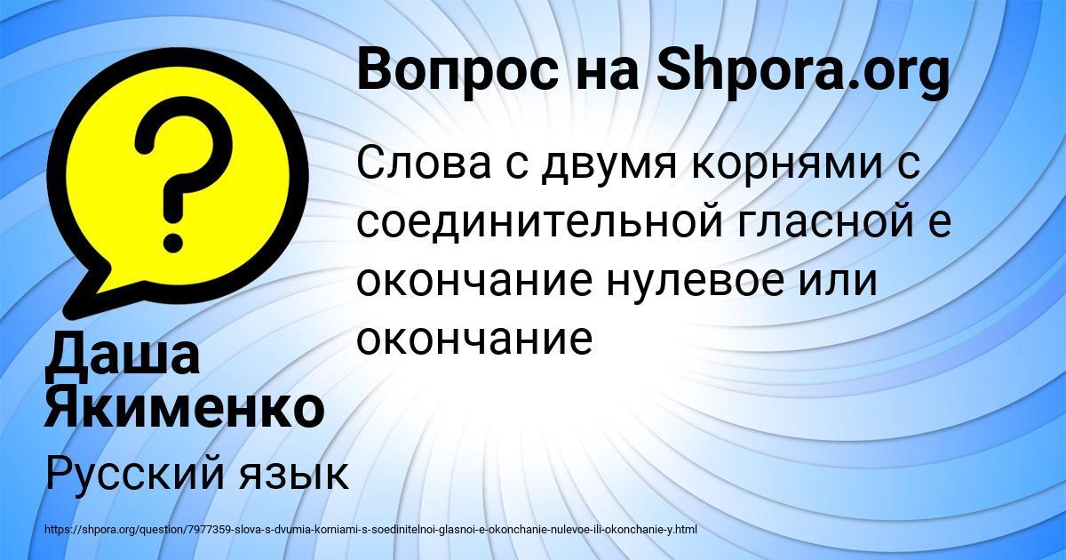 Картинка с текстом вопроса от пользователя Даша Якименко