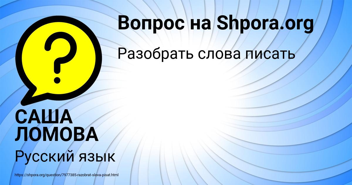 Картинка с текстом вопроса от пользователя САША ЛОМОВА