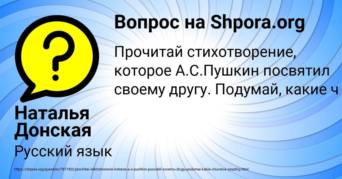 Картинка с текстом вопроса от пользователя Наталья Донская