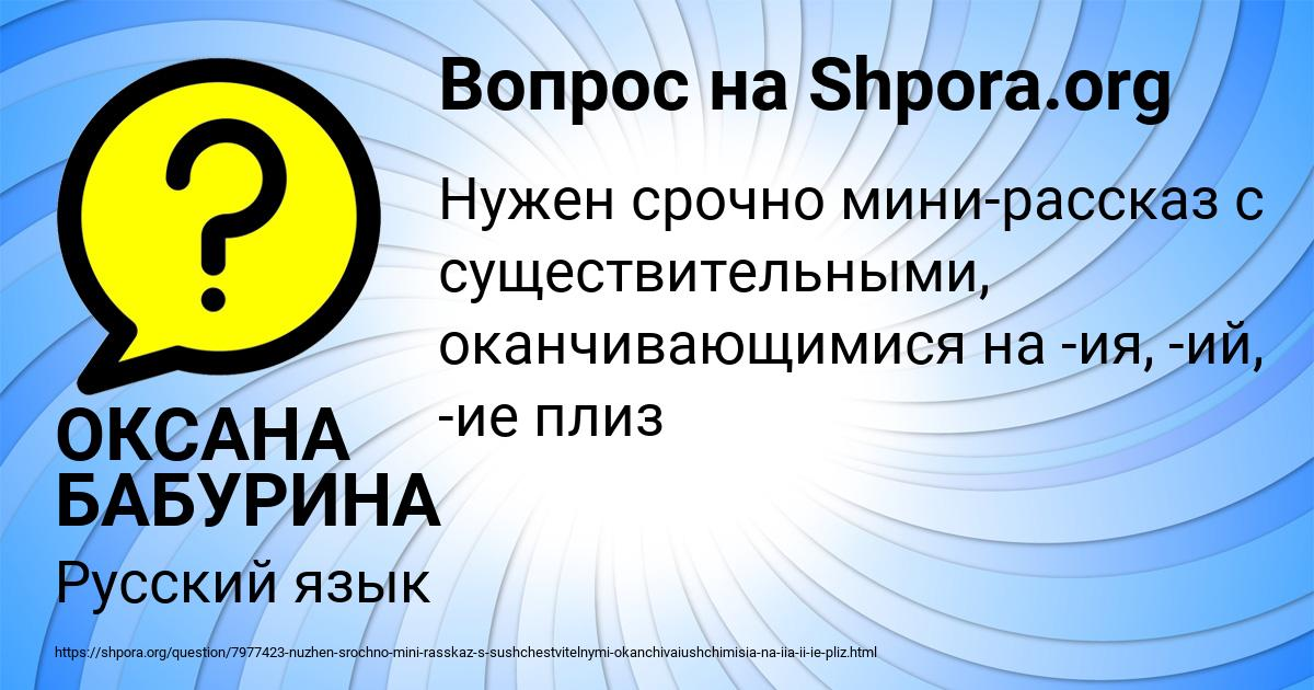 Картинка с текстом вопроса от пользователя ОКСАНА БАБУРИНА