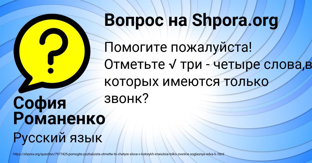 Картинка с текстом вопроса от пользователя София Романенко