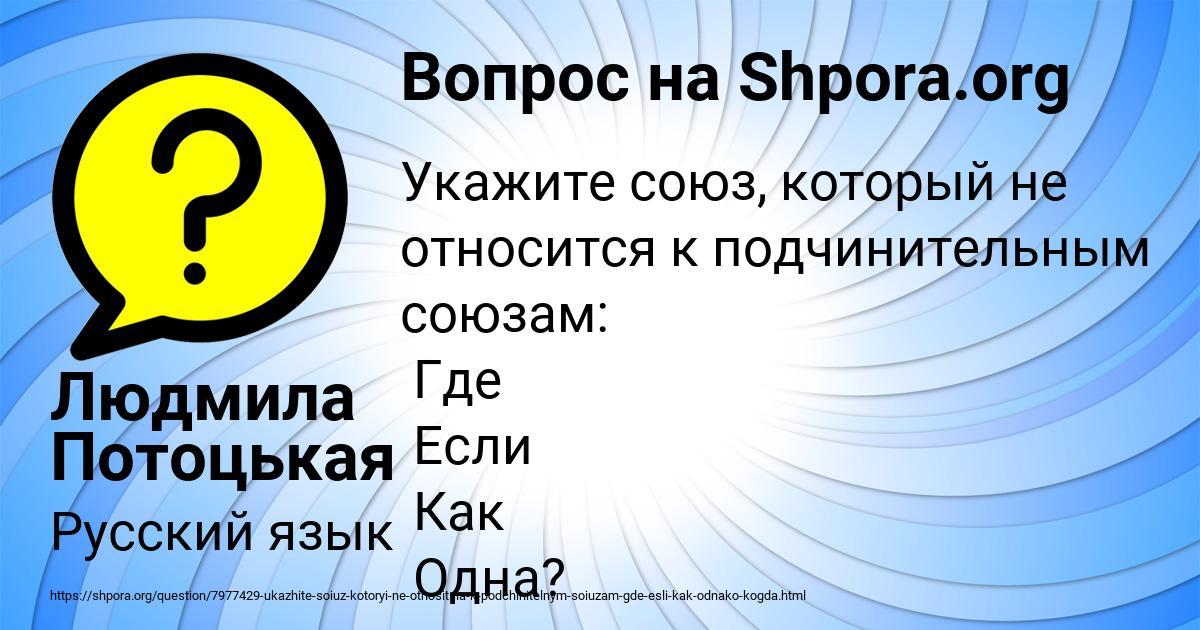 Картинка с текстом вопроса от пользователя Людмила Потоцькая