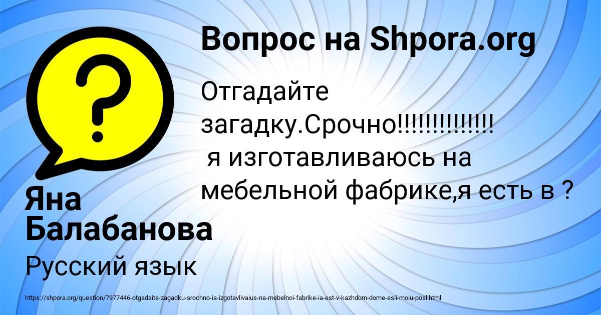 Картинка с текстом вопроса от пользователя Яна Балабанова