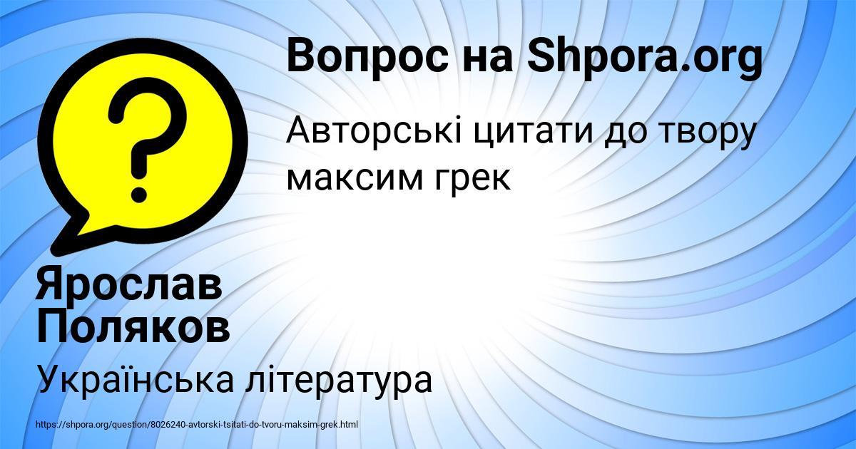 Картинка с текстом вопроса от пользователя Ярослав Поляков