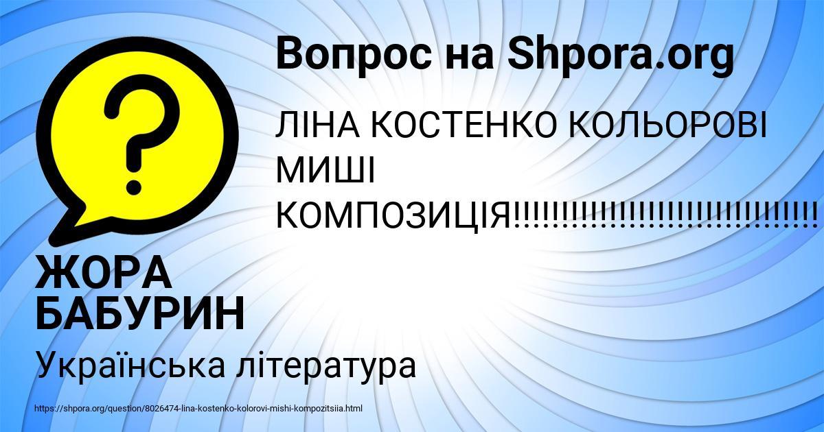 Картинка с текстом вопроса от пользователя ЖОРА БАБУРИН