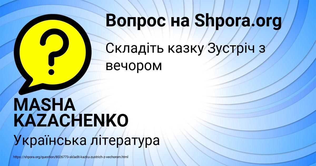 Картинка с текстом вопроса от пользователя MASHA KAZACHENKO