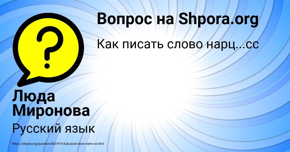 Картинка с текстом вопроса от пользователя Люда Миронова
