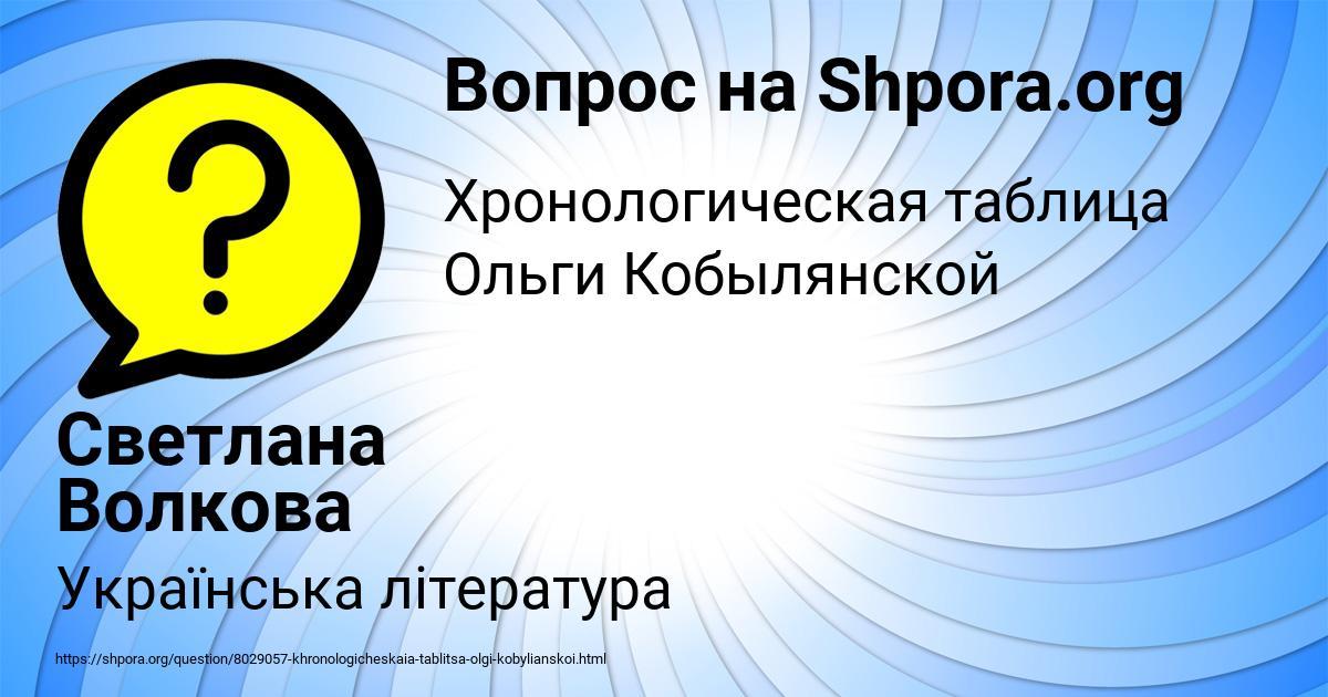 Картинка с текстом вопроса от пользователя Светлана Волкова