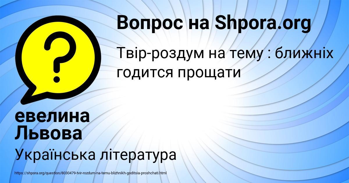 Картинка с текстом вопроса от пользователя евелина Львова