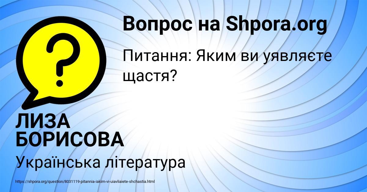 Картинка с текстом вопроса от пользователя ЛИЗА БОРИСОВА
