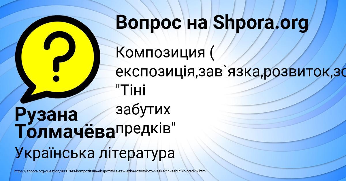 Картинка с текстом вопроса от пользователя Рузана Толмачёва