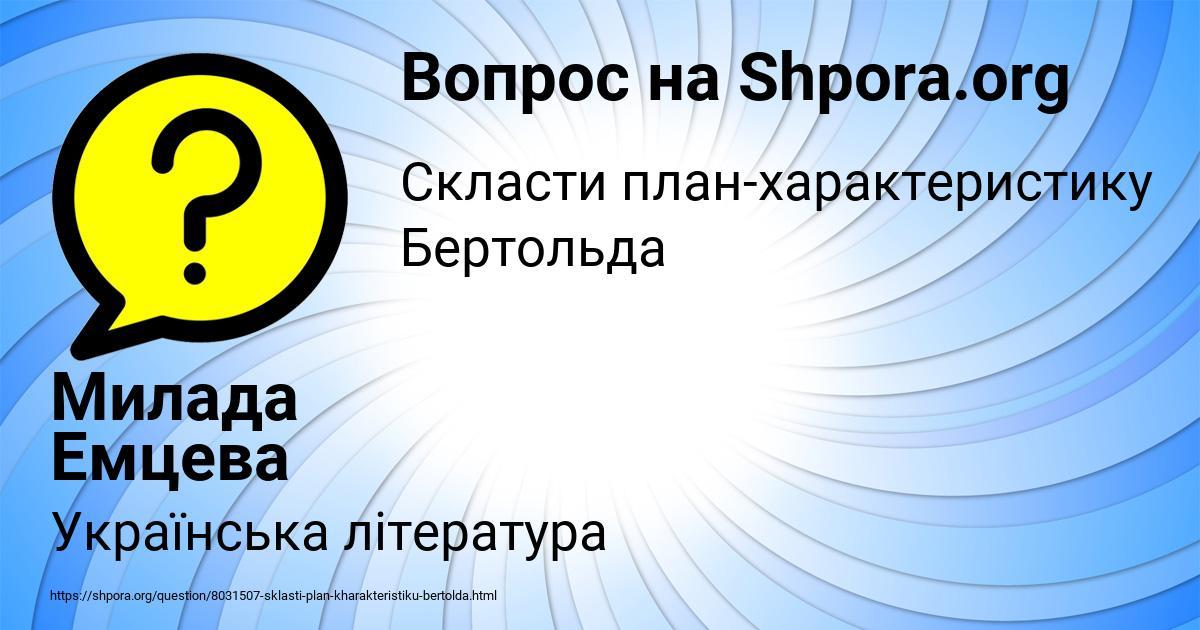 Картинка с текстом вопроса от пользователя Милада Емцева