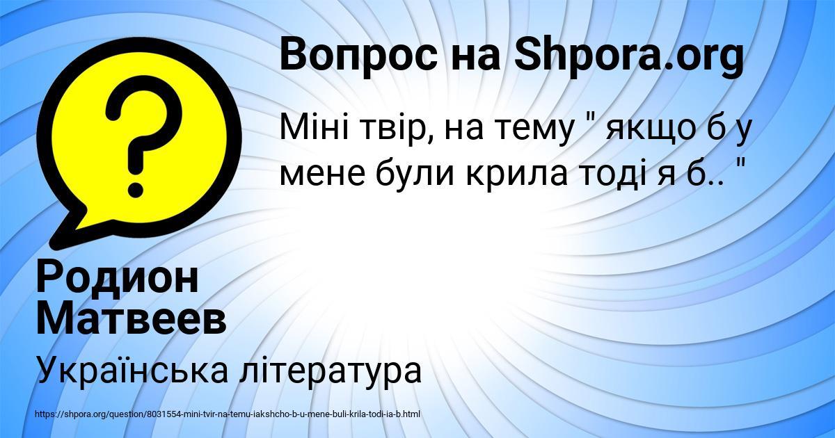 Картинка с текстом вопроса от пользователя Родион Матвеев