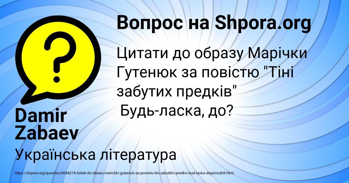 Картинка с текстом вопроса от пользователя Damir Zabaev