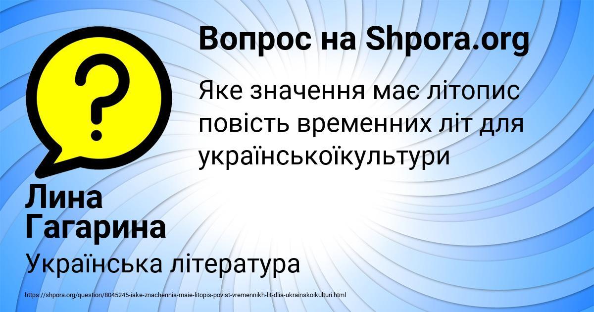 Картинка с текстом вопроса от пользователя Лина Гагарина