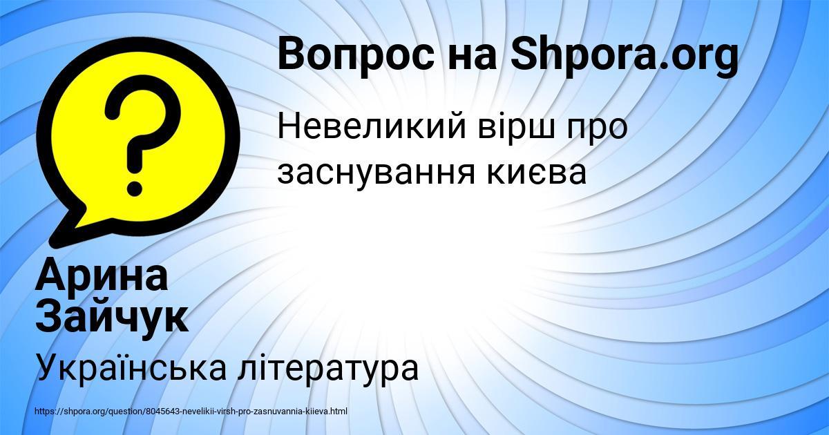 Картинка с текстом вопроса от пользователя Арина Зайчук