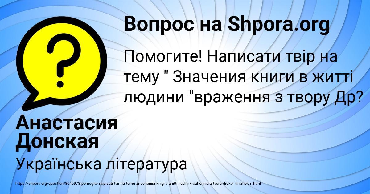 Картинка с текстом вопроса от пользователя Анастасия Донская