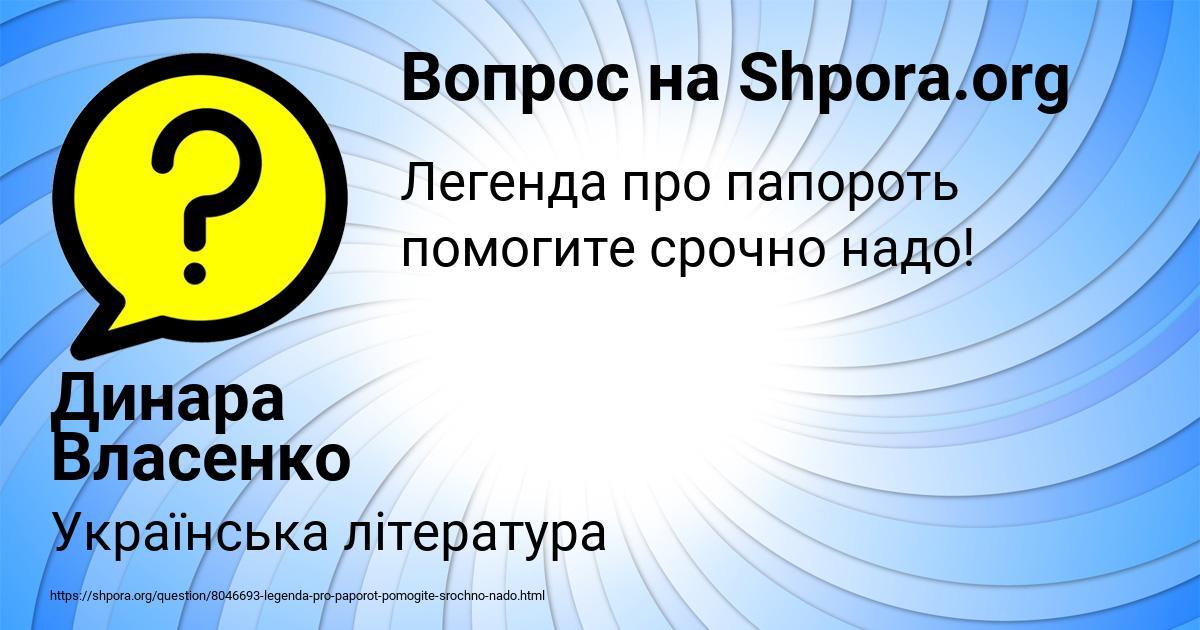 Картинка с текстом вопроса от пользователя Динара Власенко