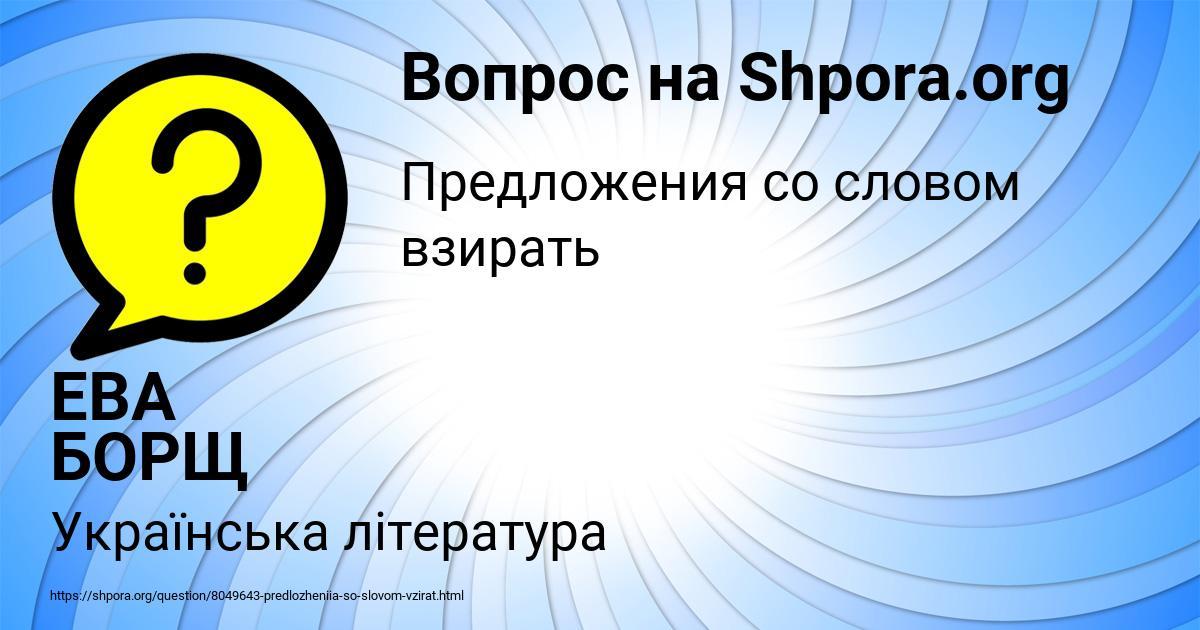 Картинка с текстом вопроса от пользователя ЕВА БОРЩ