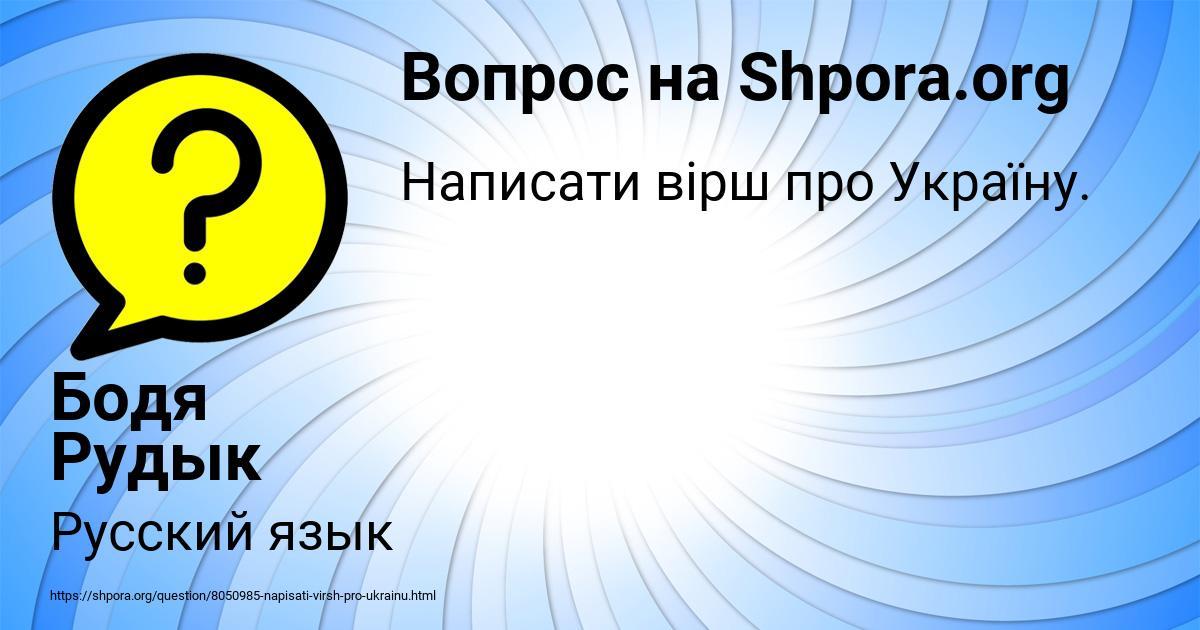 Картинка с текстом вопроса от пользователя Бодя Рудык