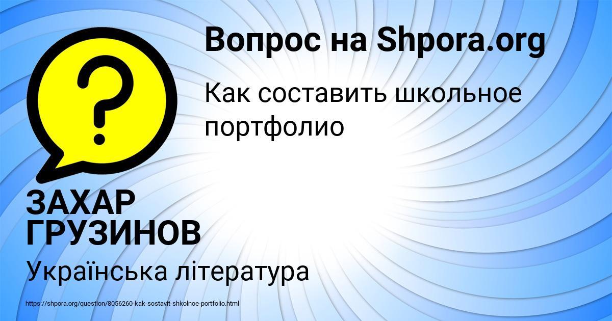 Картинка с текстом вопроса от пользователя ЗАХАР ГРУЗИНОВ