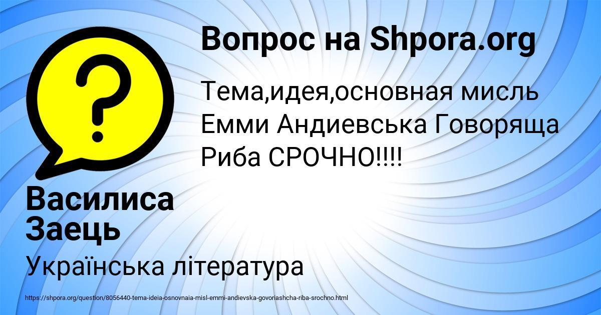 Картинка с текстом вопроса от пользователя Василиса Заець