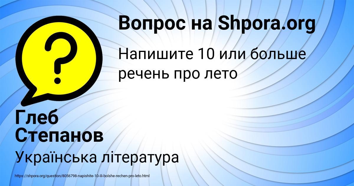 Картинка с текстом вопроса от пользователя Глеб Степанов