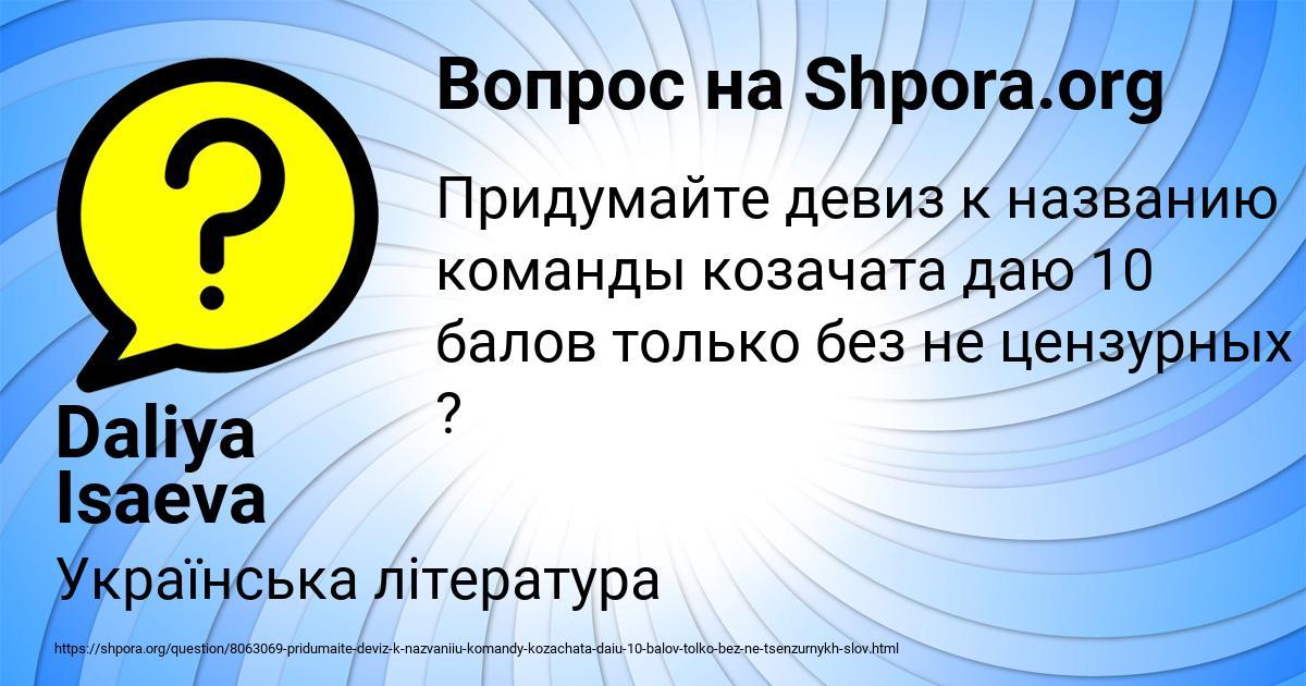 Картинка с текстом вопроса от пользователя Daliya Isaeva