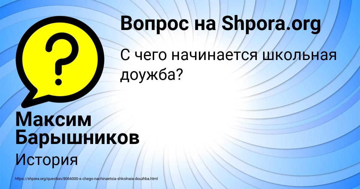 Картинка с текстом вопроса от пользователя Максим Барышников