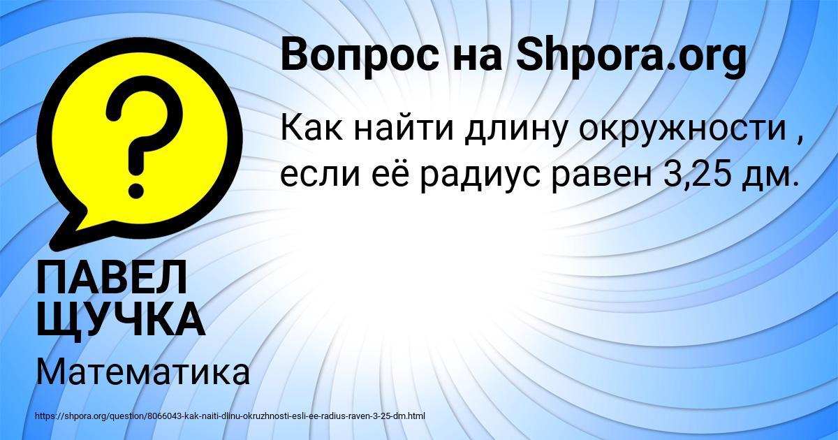 Картинка с текстом вопроса от пользователя ПАВЕЛ ЩУЧКА