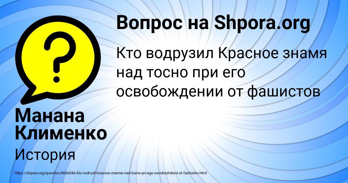 Картинка с текстом вопроса от пользователя Манана Клименко