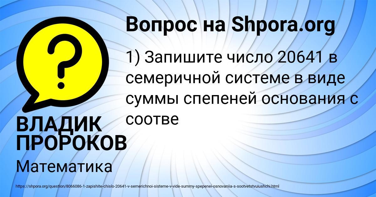 Картинка с текстом вопроса от пользователя ВЛАДИК ПРОРОКОВ