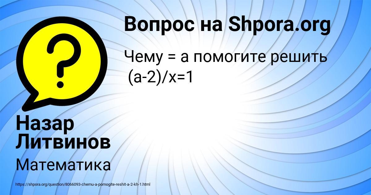 Картинка с текстом вопроса от пользователя Назар Литвинов
