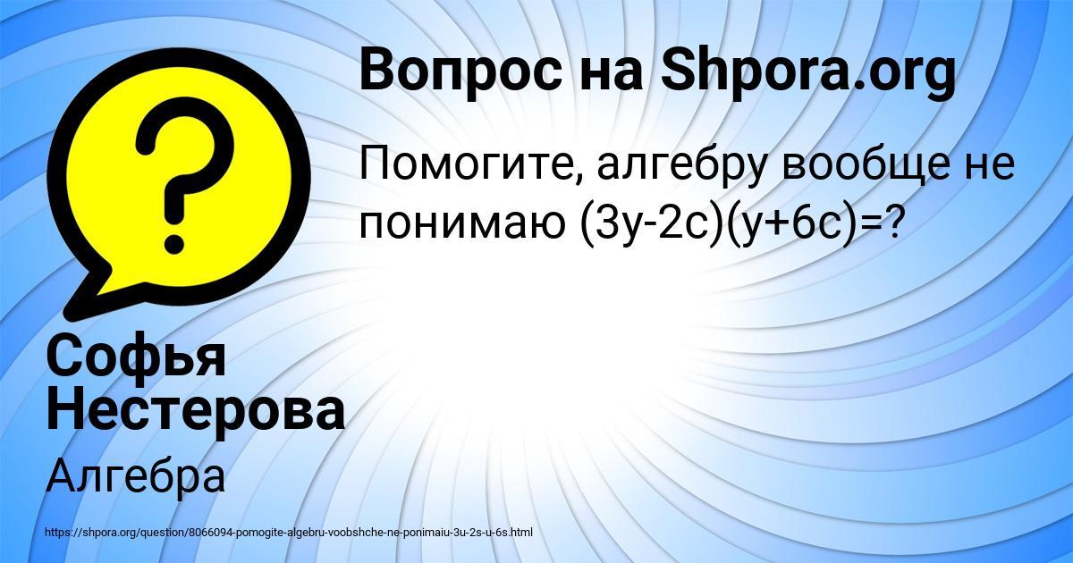 Картинка с текстом вопроса от пользователя Софья Нестерова