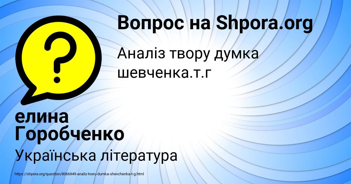 Картинка с текстом вопроса от пользователя елина Горобченко