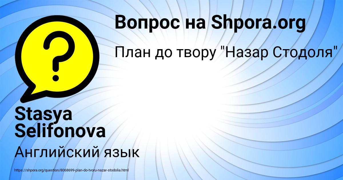 Картинка с текстом вопроса от пользователя Stasya Selifonova