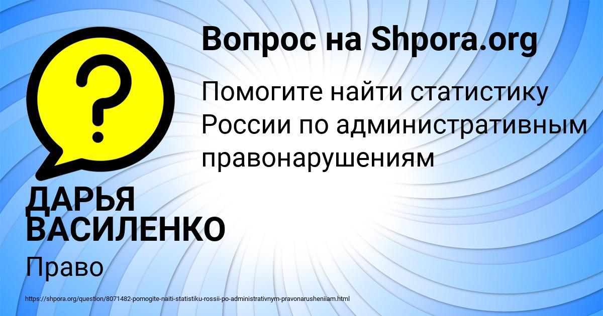 Картинка с текстом вопроса от пользователя ДАРЬЯ ВАСИЛЕНКО