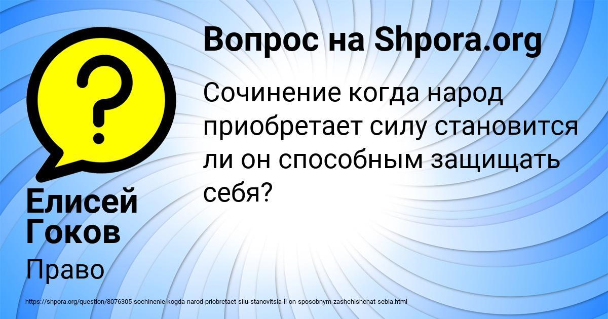 Картинка с текстом вопроса от пользователя Елисей Гоков
