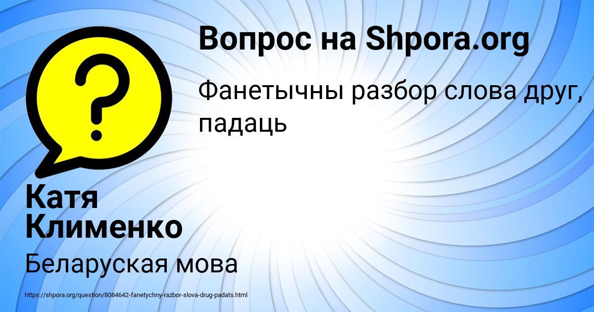 Картинка с текстом вопроса от пользователя Катя Клименко