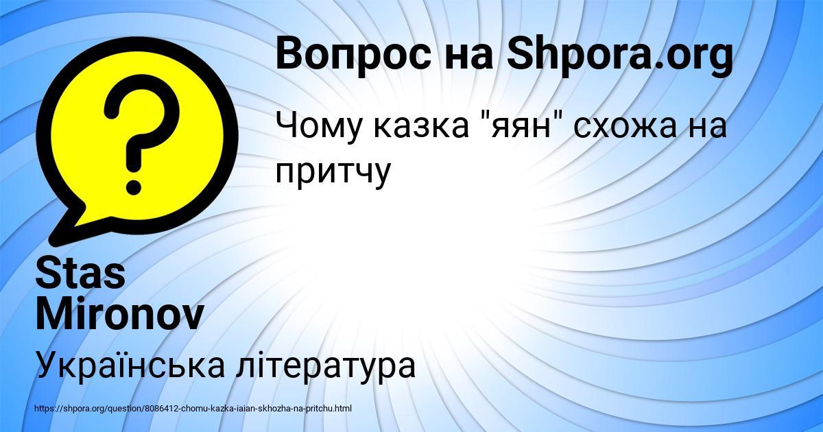 Картинка с текстом вопроса от пользователя Stas Mironov