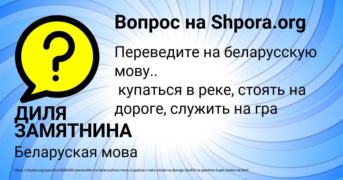 Картинка с текстом вопроса от пользователя ДИЛЯ ЗАМЯТНИНА
