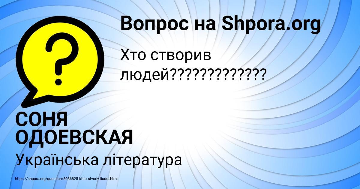Картинка с текстом вопроса от пользователя СОНЯ ОДОЕВСКАЯ