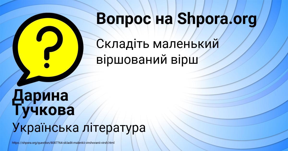 Картинка с текстом вопроса от пользователя Дарина Тучкова