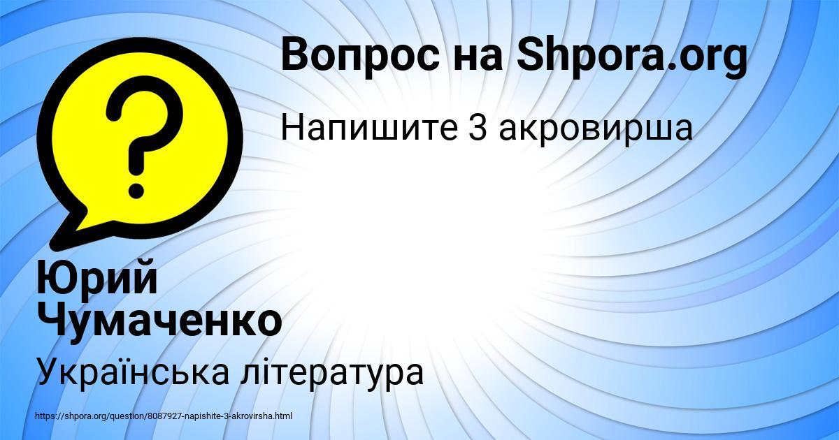 Картинка с текстом вопроса от пользователя Юрий Чумаченко