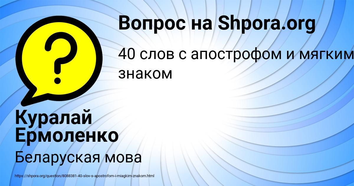 Картинка с текстом вопроса от пользователя Куралай Ермоленко