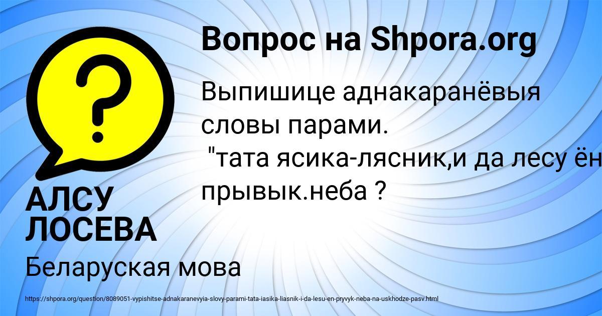 Картинка с текстом вопроса от пользователя АЛСУ ЛОСЕВА
