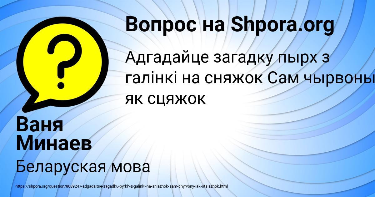 Картинка с текстом вопроса от пользователя Ваня Минаев