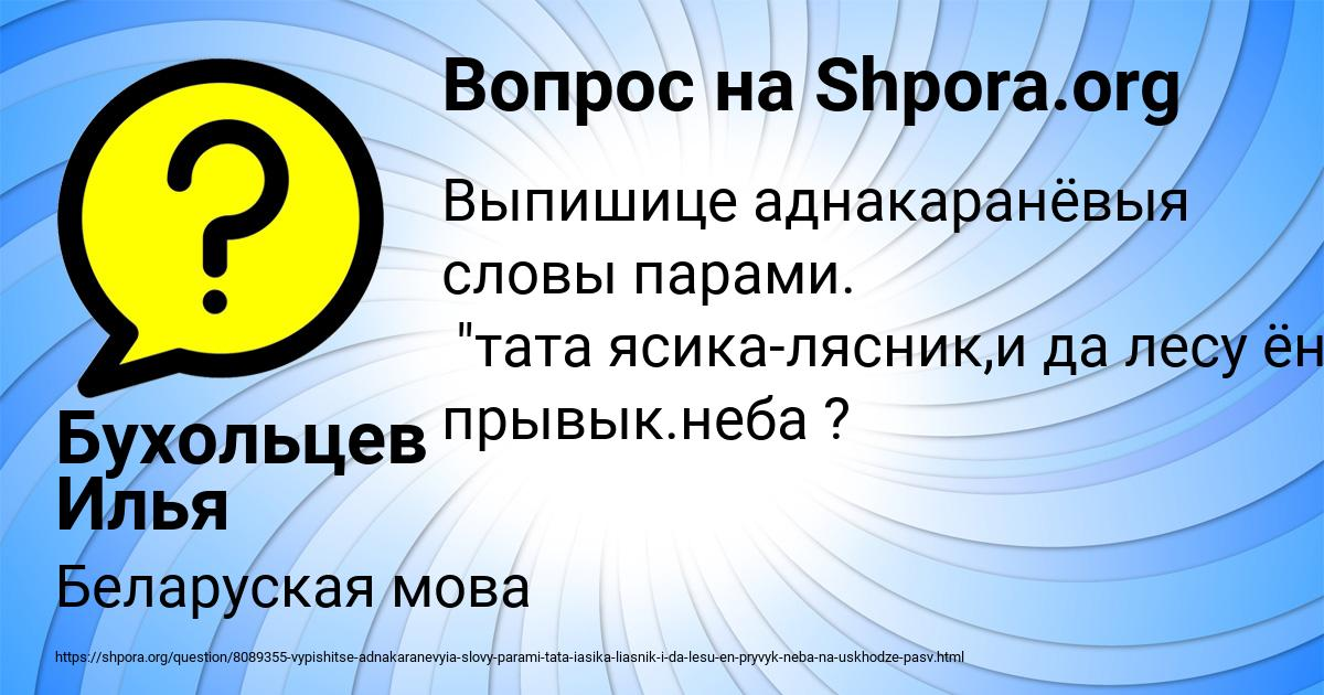 Картинка с текстом вопроса от пользователя Бухольцев Илья