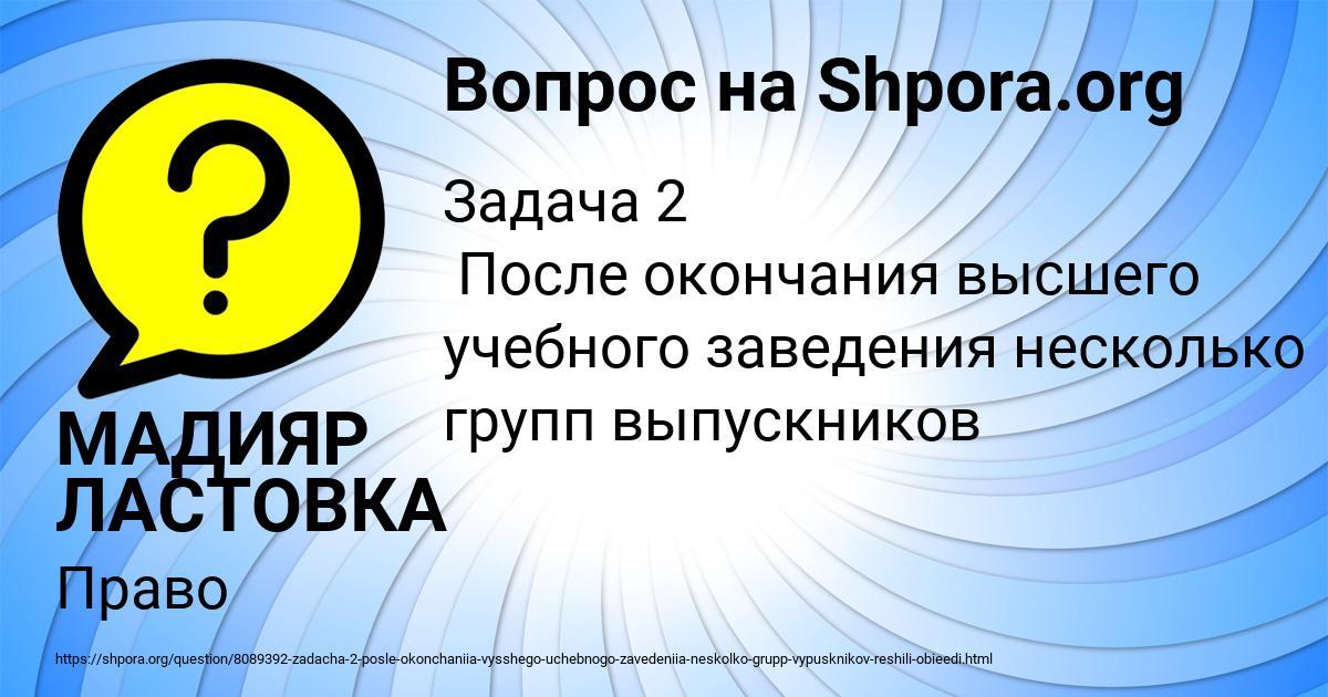 Картинка с текстом вопроса от пользователя МАДИЯР ЛАСТОВКА