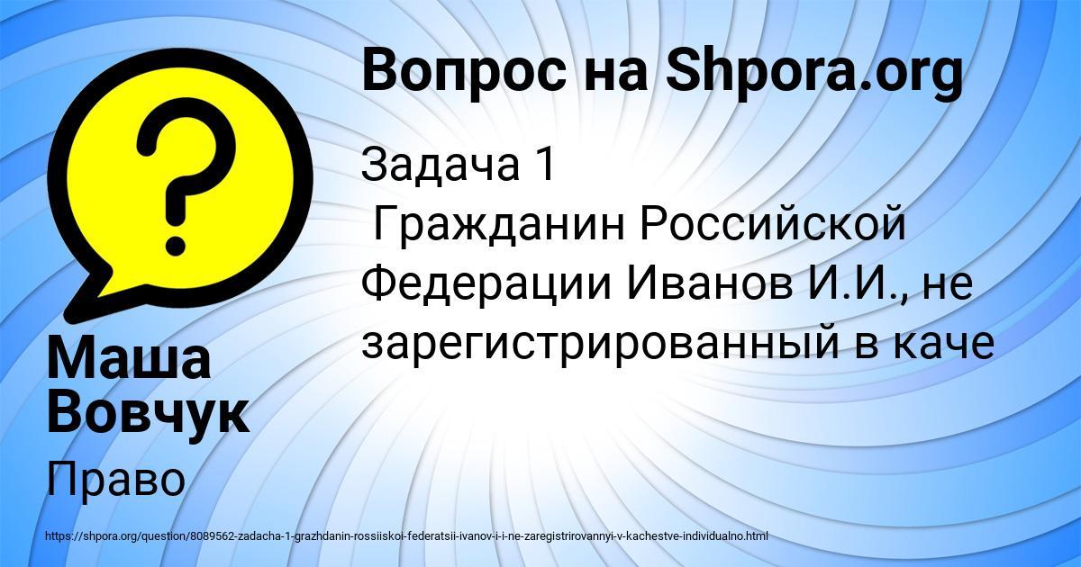 Картинка с текстом вопроса от пользователя Маша Вовчук